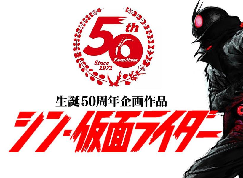 Toei Rilis Shin Kamen Rider Peringati Kamen Rider 50th Anniversary